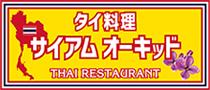コリアンキッチン シジャン