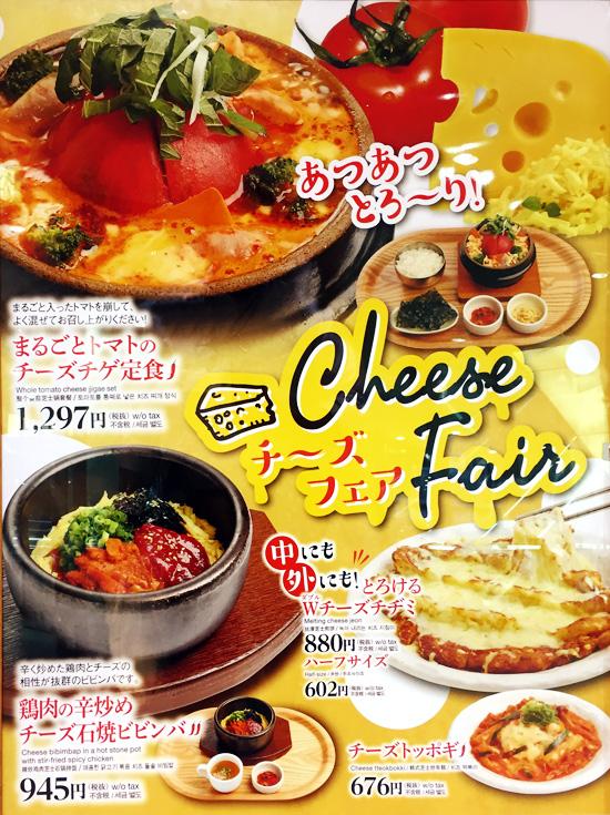 チーズフェア開催中!