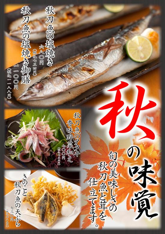 9月のおすすめ「秋刀魚料理」