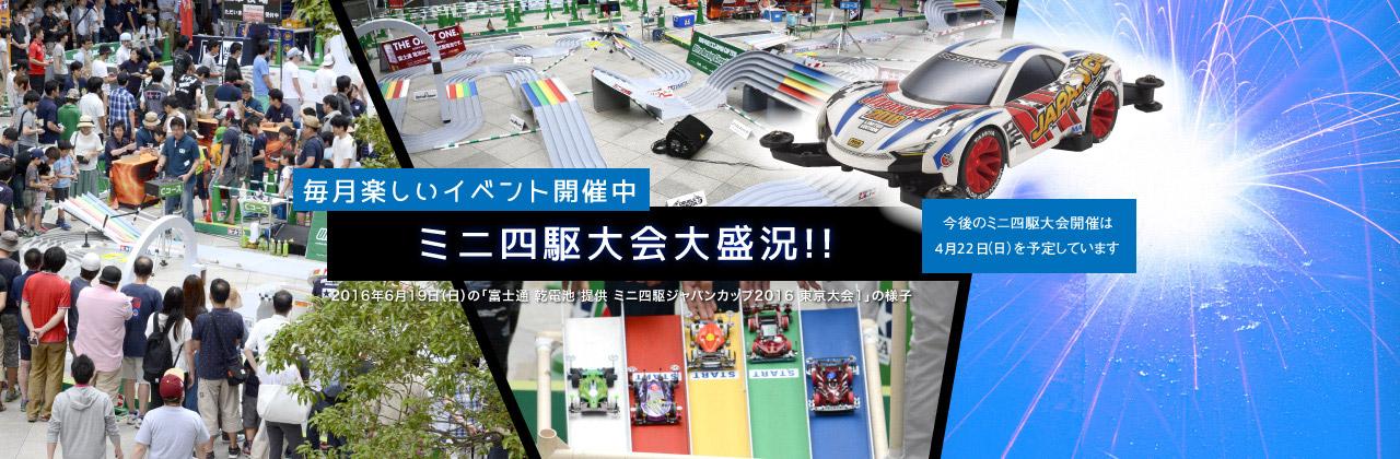 オーバルガーデン:ミニ四駆大会開催