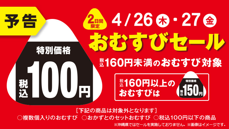 2日間限定開催!「おむすびセール」のお知らせ!!