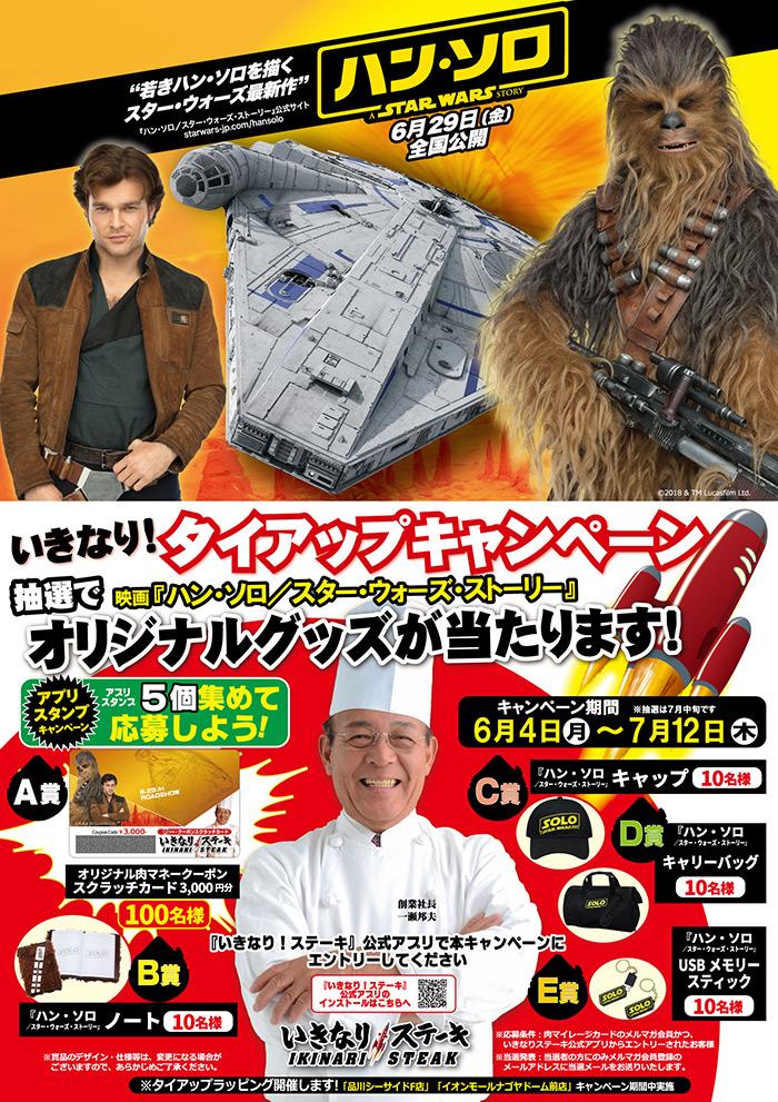 いきなり!タイアップキャンペーン第2弾!