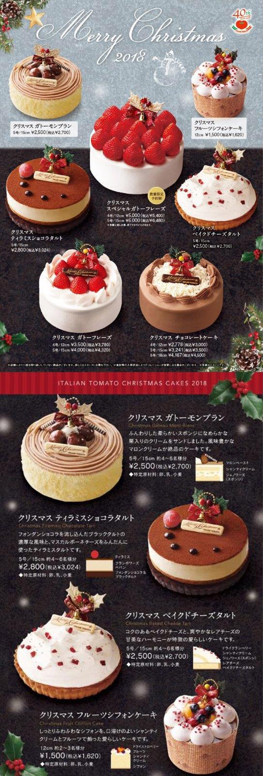 イタリアン・トマト カフェジュニアのクリスマスケーキ早期予約開始!