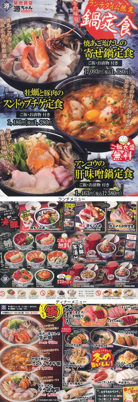 冬の味覚「鍋定食」ランチタイム限定で販売開始!