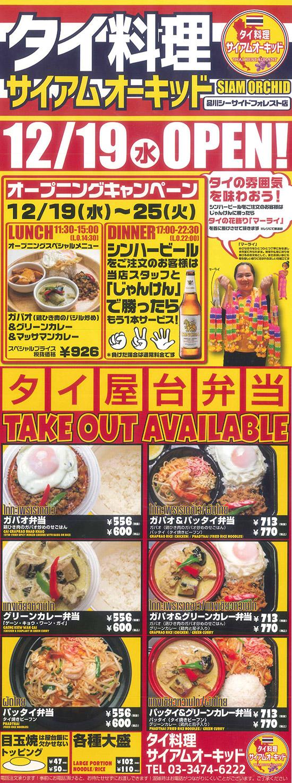 タイ料理「サイアムオーキッド」新OPEN!