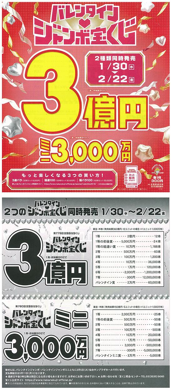 バレンタインジャンボ宝くじ発売!(1/30〜2/22)