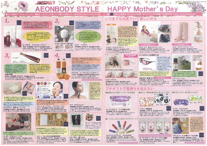 AEONBODY STYLE HAPPY Mother's Day