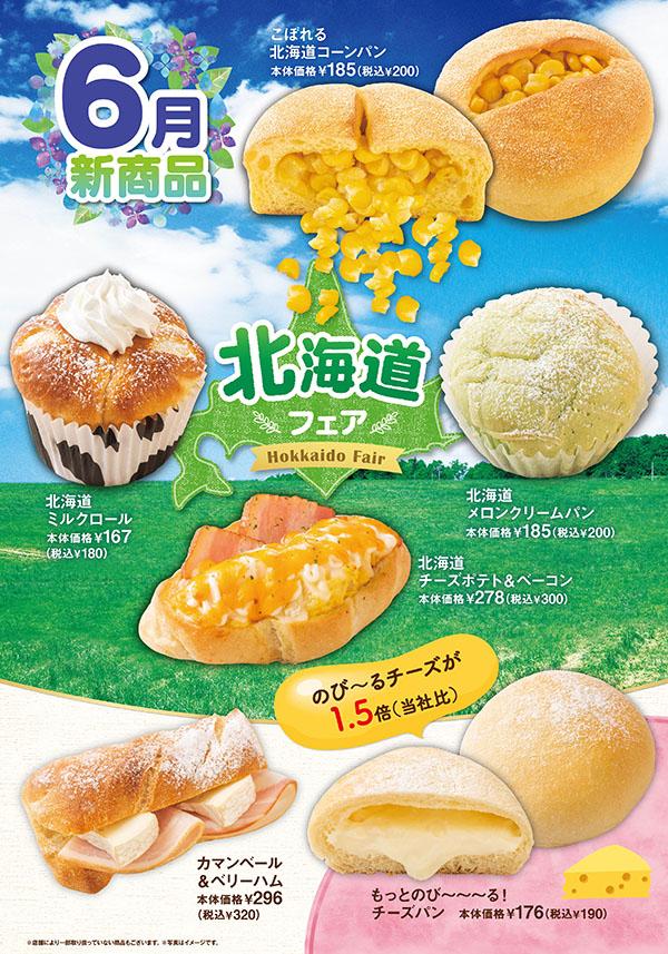 6月の新商品は北海道フェア!