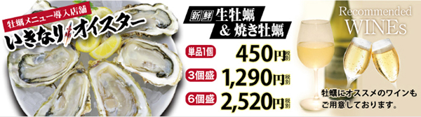 新鮮生牡蠣&焼牡蠣メニューが新登場!