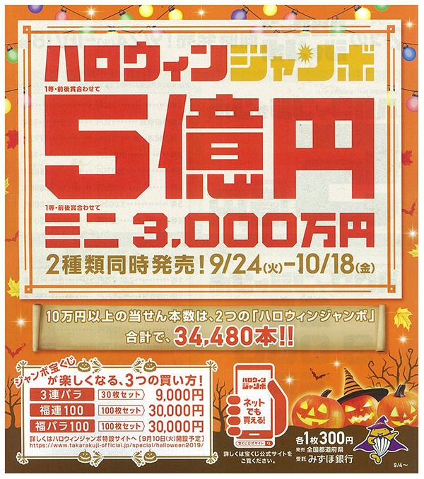 5億円!ハロウィンジャンボ!
