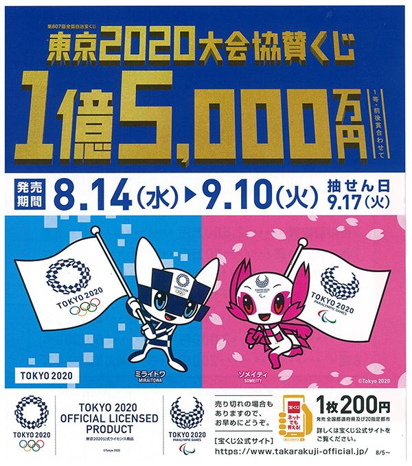 東京2020大会協賛くじ発売!8/14〜9/10