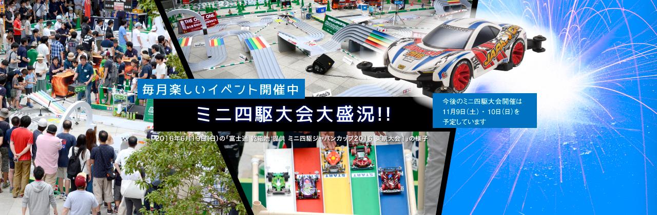ミニ四駆グランプリ2019 ウインター東京大会/D
