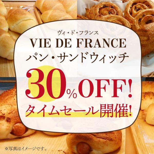 パン・サンドウィッチ 30%OFF!