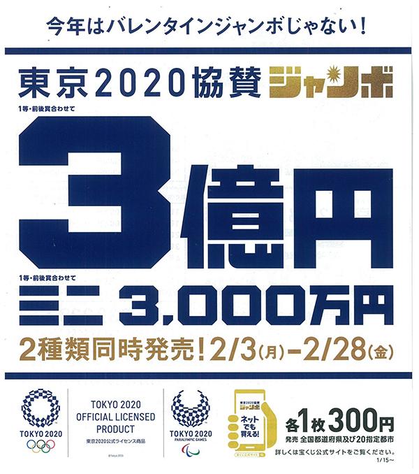 3億円の宝くじ!