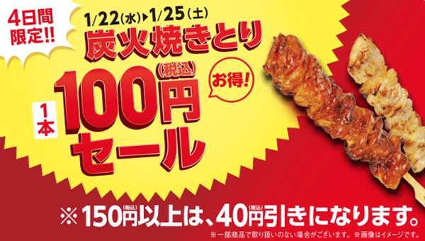 炭火焼きとり100円(税込)セール!