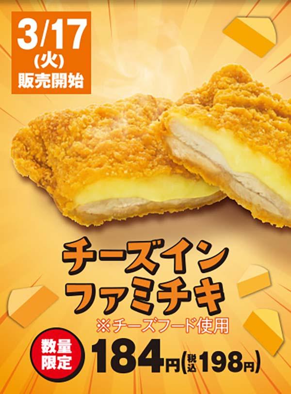 【数量限定】チーズインファミチキ発売!