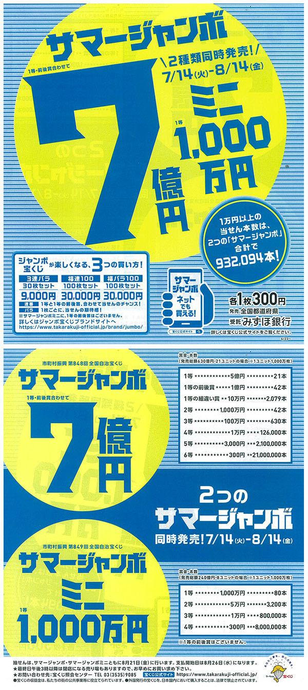 サマージャンボ 2種類同時発売!