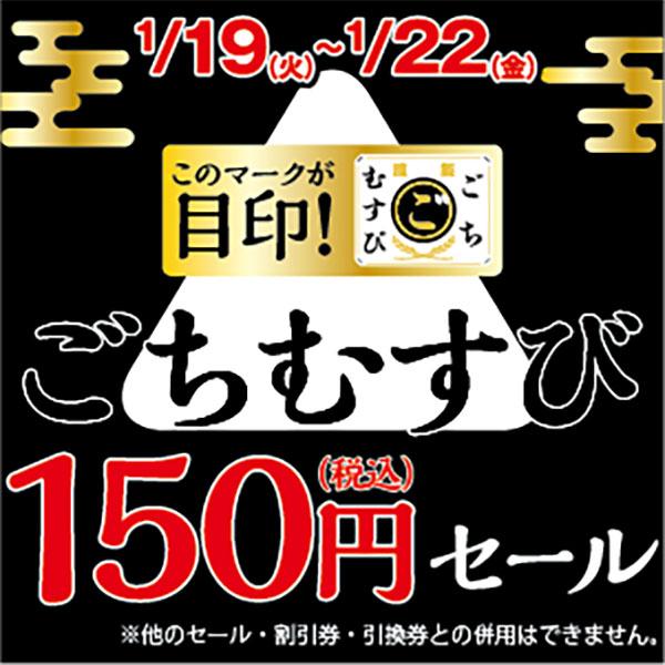 ごちむすび150円(税込)セール!