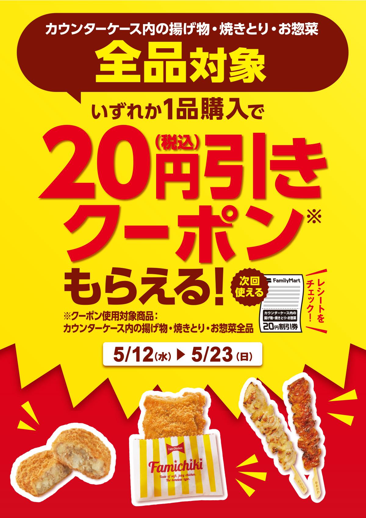 20円引きクーポンがもらえる!お得なキャンペーン開催中!