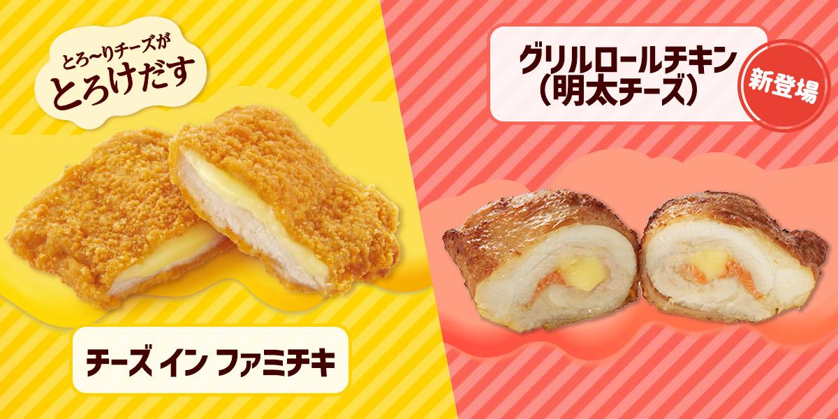 『チーズインファミチキ』『グリルロールチキン(明太チーズ)』