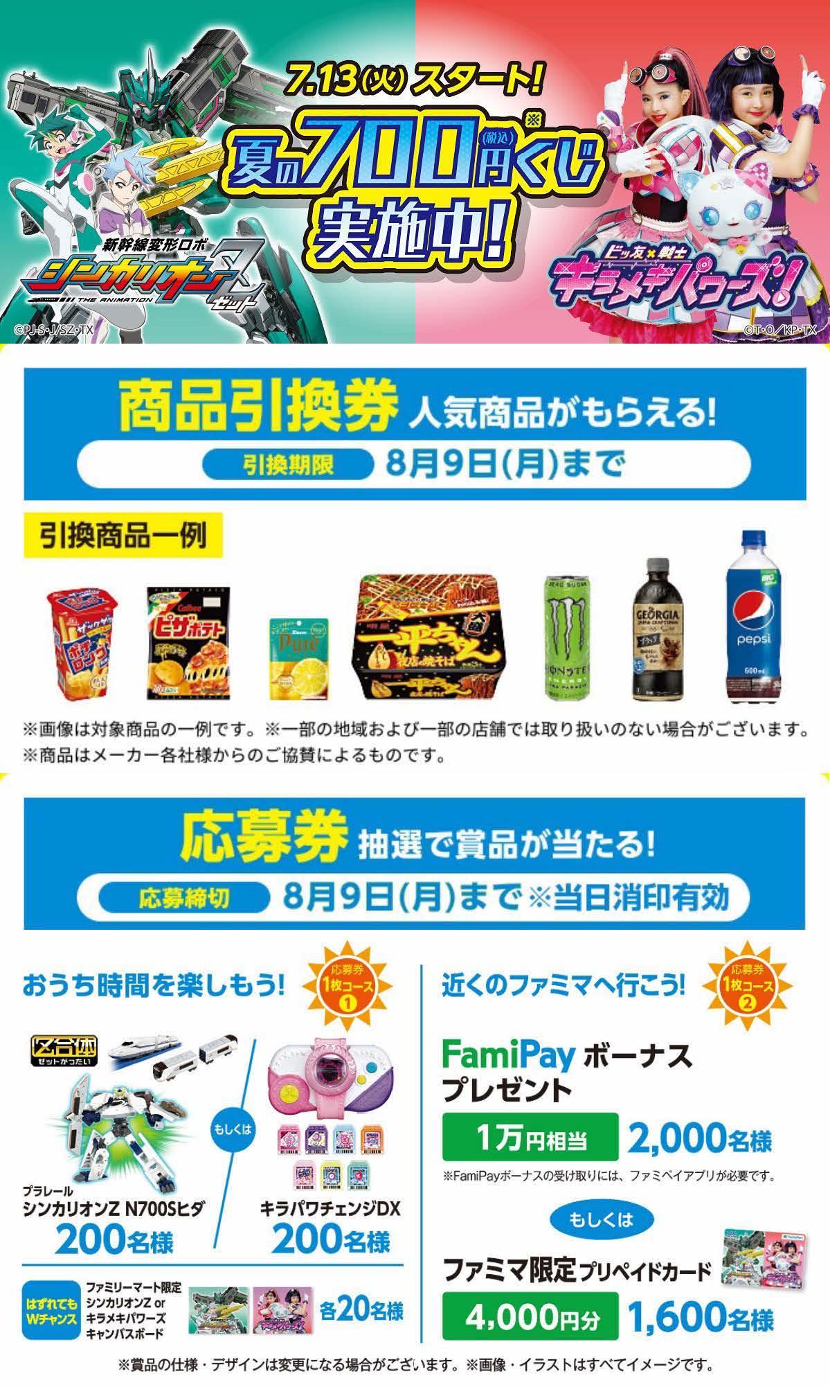 夏の700円くじ開催!