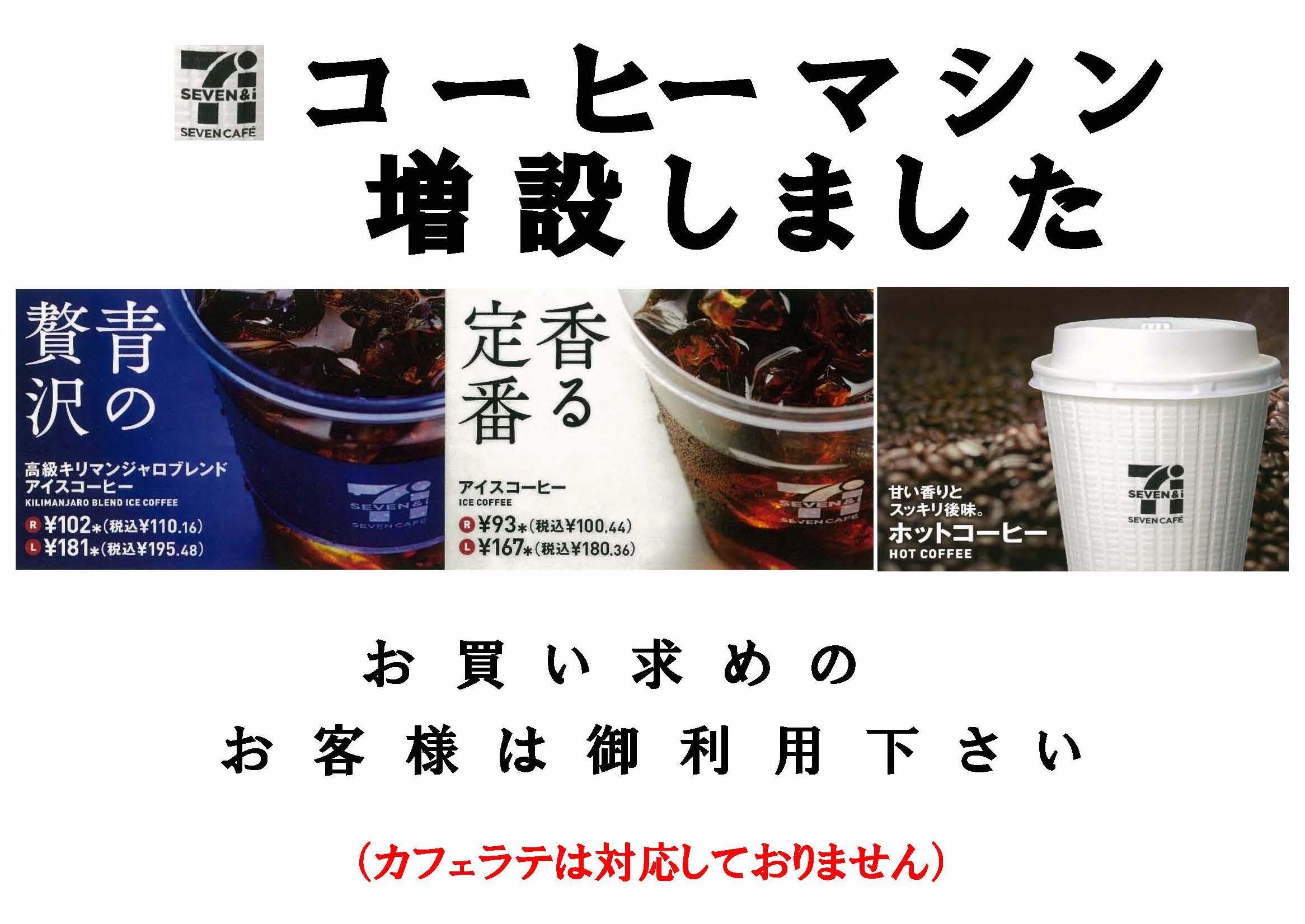 【 7カフェ 】コーヒーマシン増設しました!